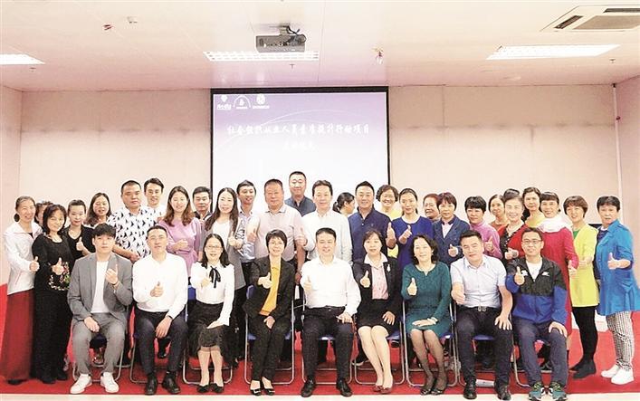 福田社会组织从业人员 素质提升行动正式启动